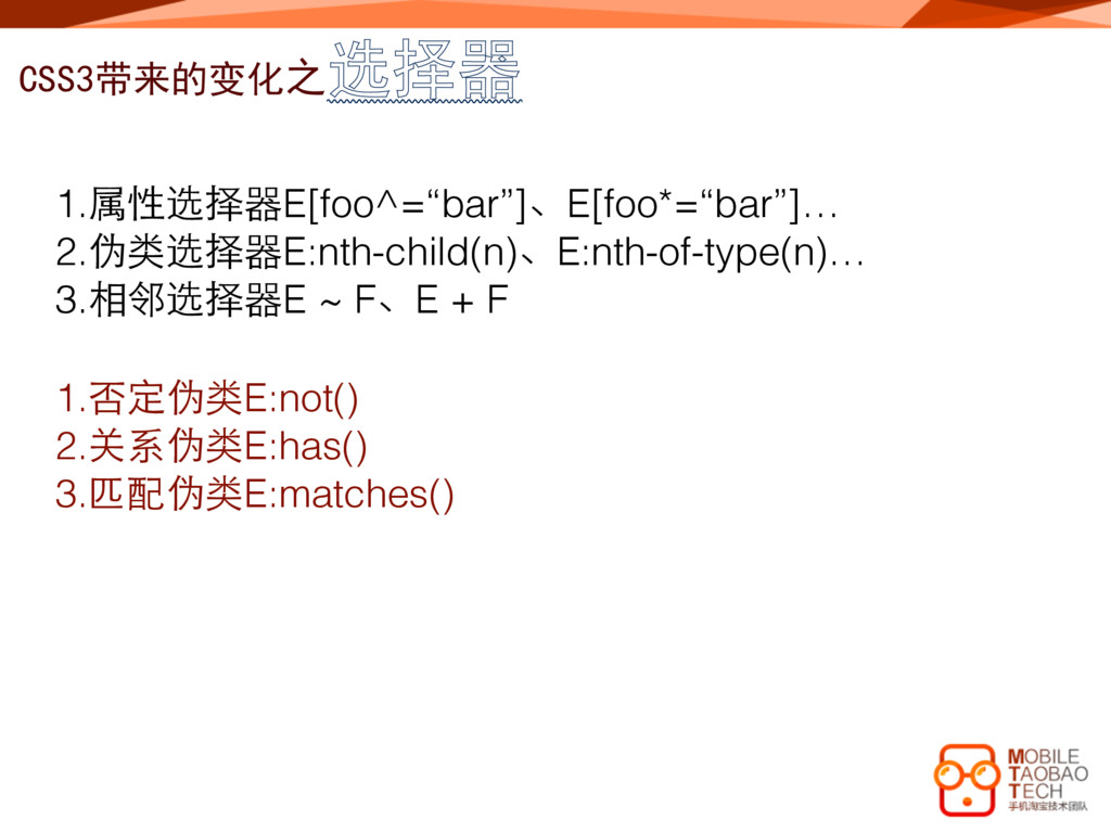 "CSS3带来的变化之选择器 1.属性选择器E[foo^=""bar""]、E[foo*=""bar""..."