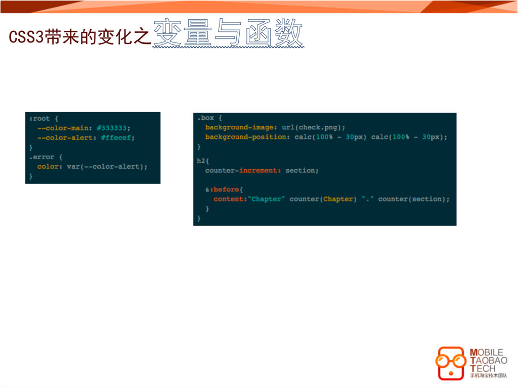 CSS3带来的变化之变量与函数
