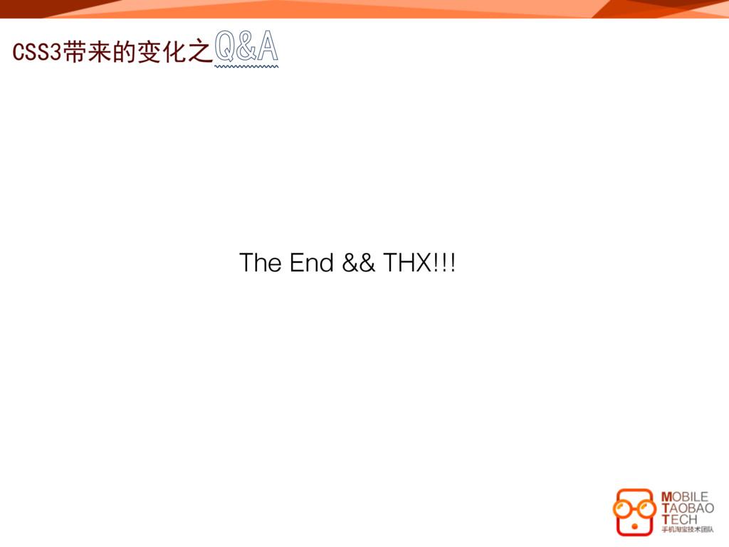 CSS3带来的变化之Q&A The End && THX!!!