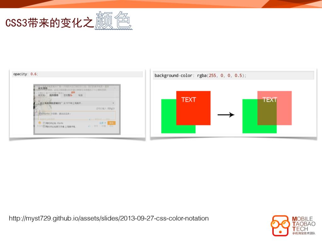 CSS3带来的变化之颜色 http://myst729.github.io/assets/sl...