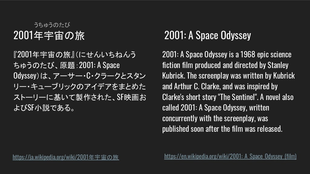 https://ja.wikipedia.org/wiki/2001年宇宙の旅    うちゅう...