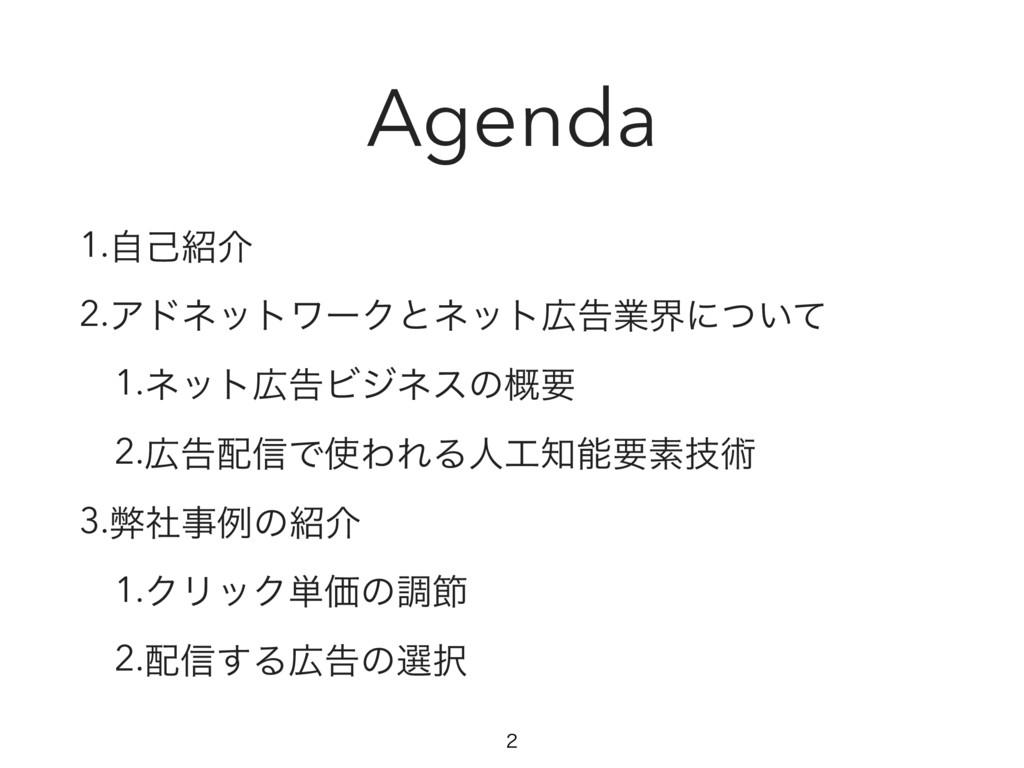 Agenda 1.ࣗݾհ 2.ΞυωοτϫʔΫͱωοτࠂۀքʹ͍ͭͯ 1.ωοτࠂϏδω...
