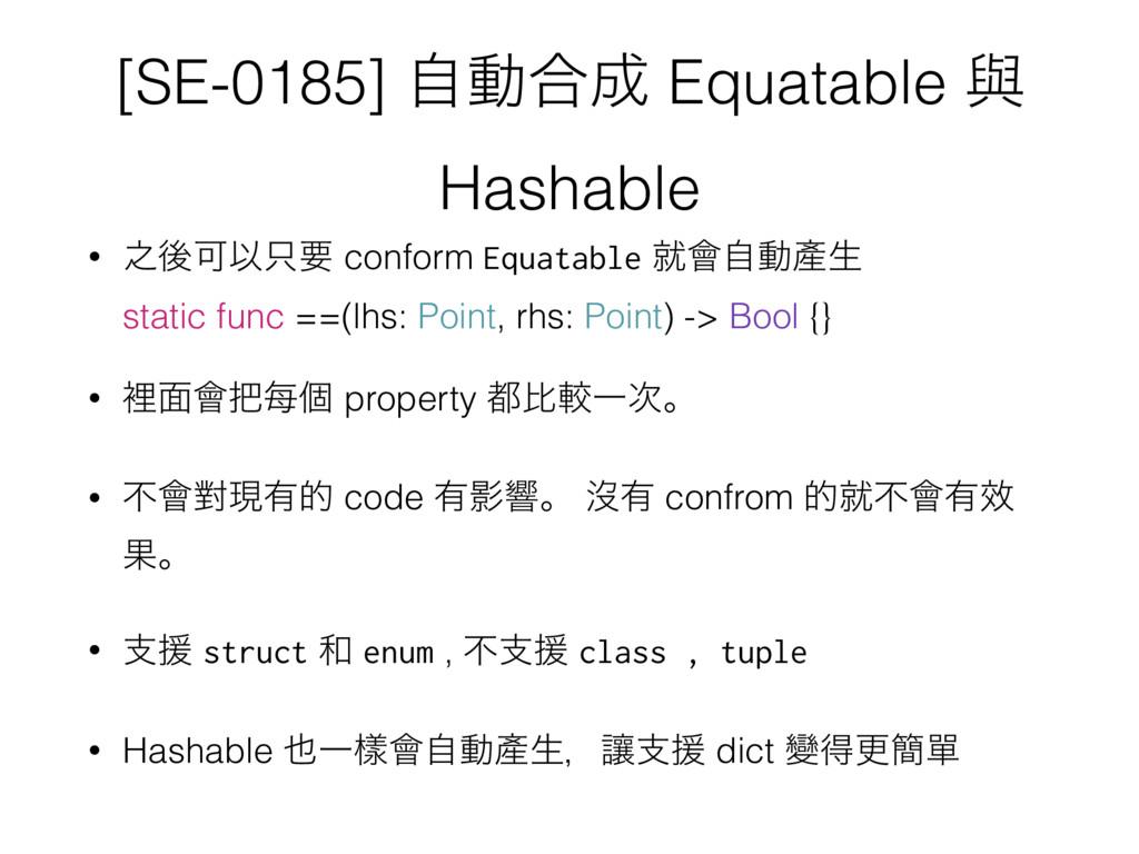 [SE-0185] ࣗಈ߹ Equatable ᢛ Hashable • ೭ޙՄҎཁ co...