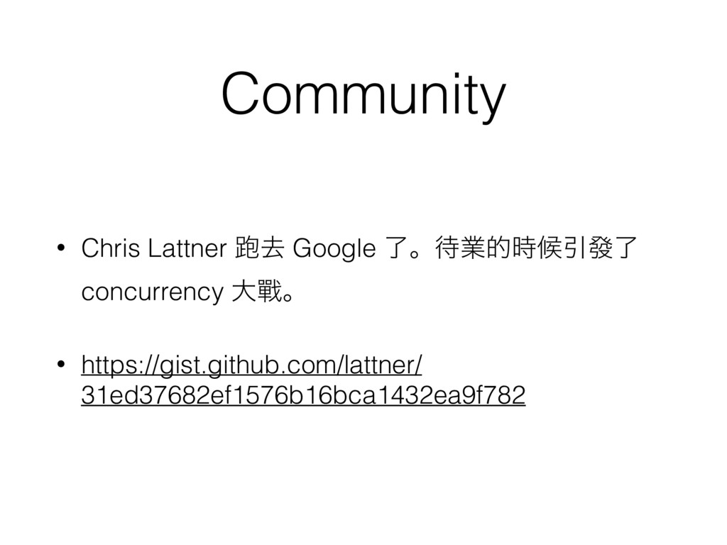 Community • Chris Lattner 䋯ڈ Google ྃɻ଴ۀత࣌ީҾᚙྃ ...