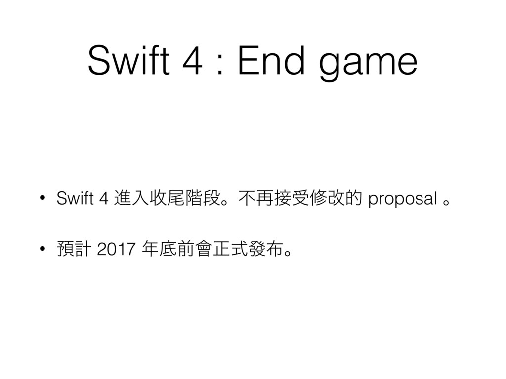 Swift 4 : End game • Swift 4 ਐೖᏅඌ֊ஈɻෆ࠶઀डमվత pro...