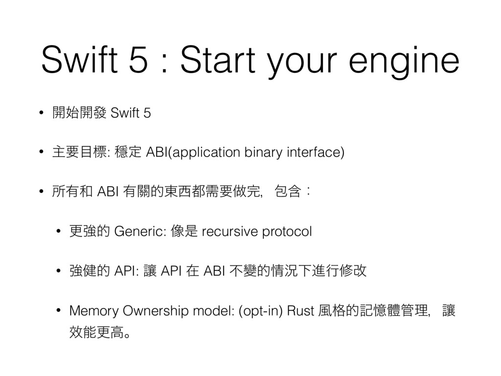 Swift 5 : Start your engine • ։࢝։ᚙ Swift 5 • ओཁ...
