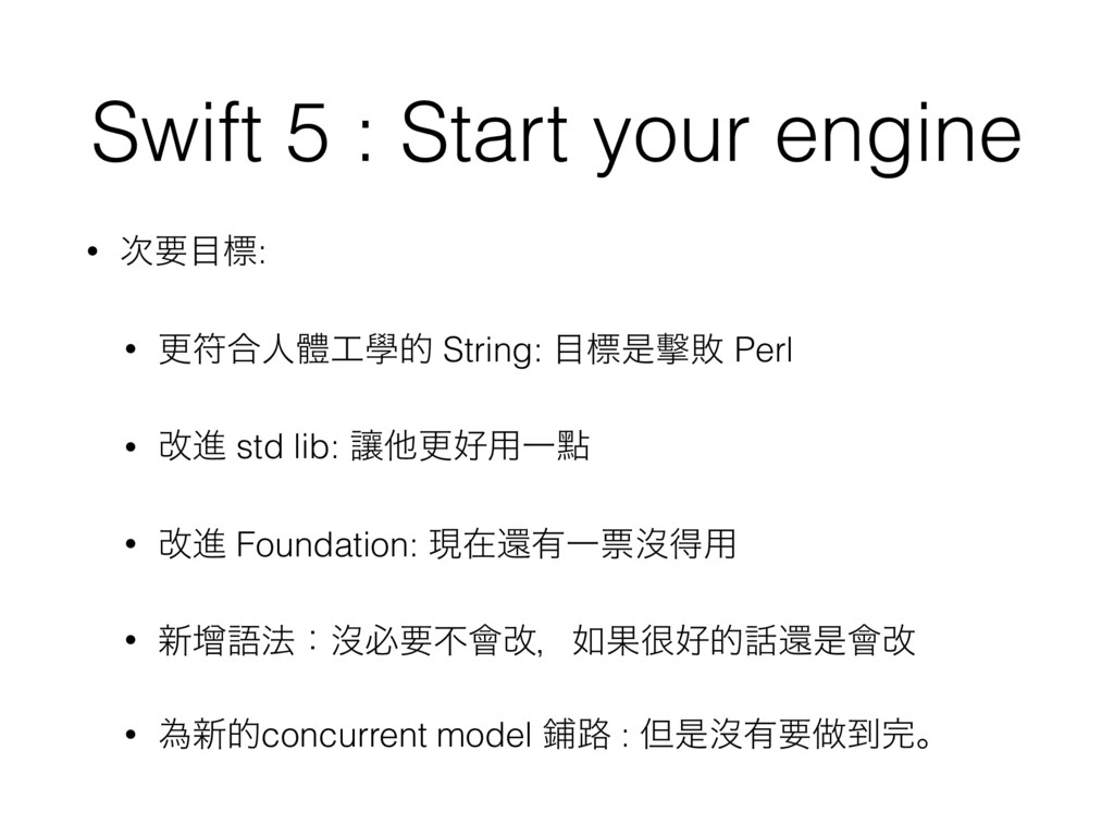 Swift 5 : Start your engine • ࣍ཁ໨ඪ: • ߋූ߹ਓᱪ޻ላత ...