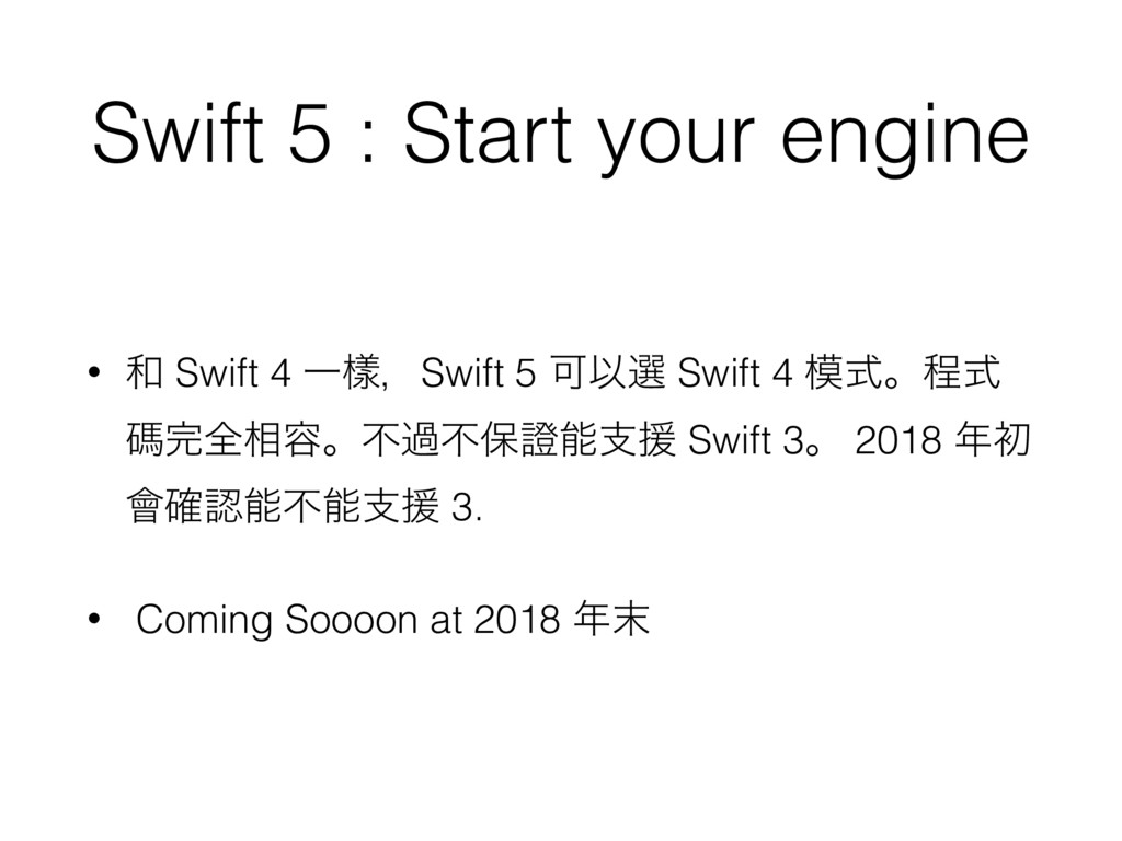 Swift 5 : Start your engine • ࿨ Swift 4 ҰᒬɼSwif...