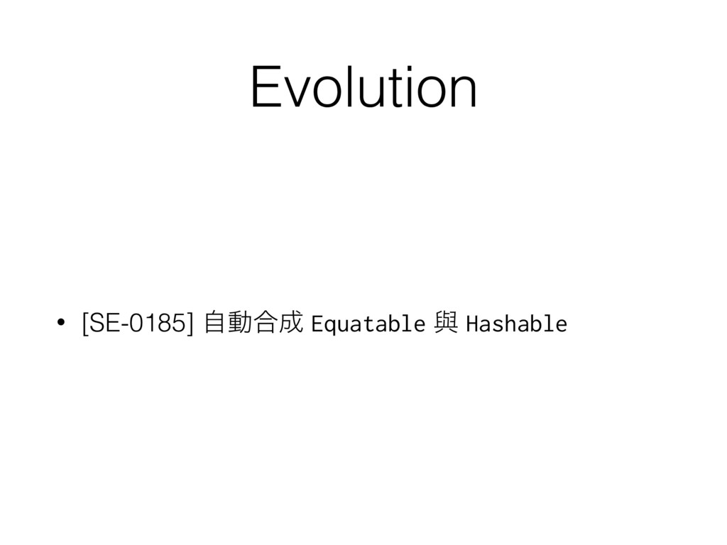 Evolution • [SE-0185] ࣗಈ߹੒ Equatable ᢛ Hashable