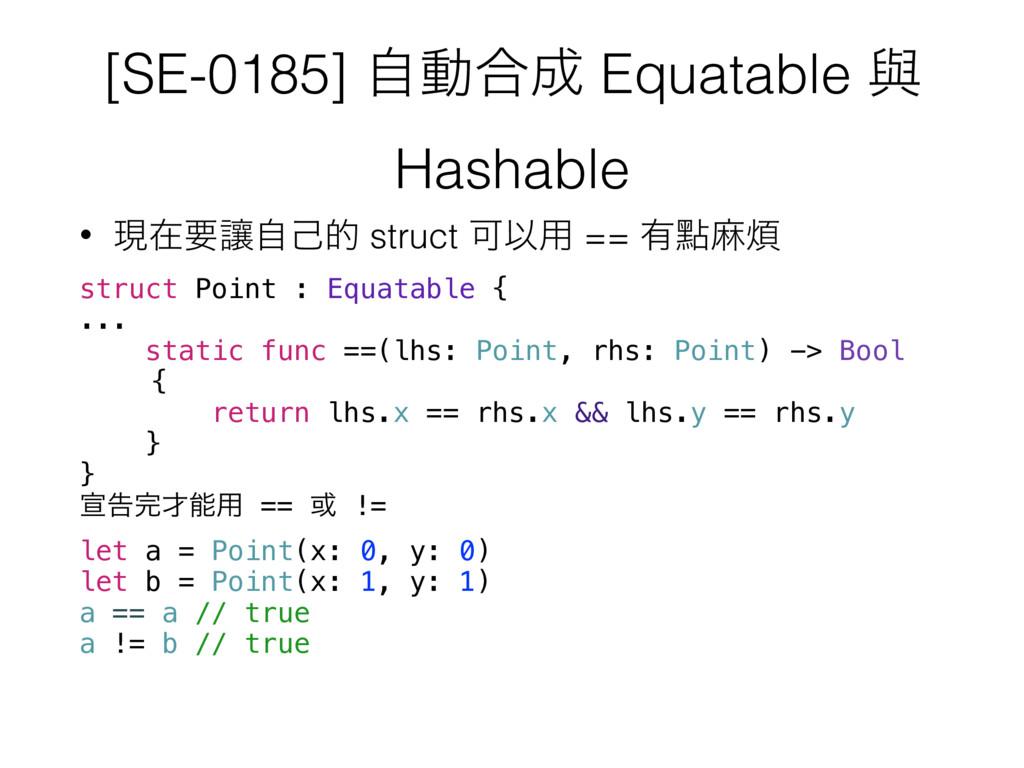 [SE-0185] ࣗಈ߹ Equatable ᢛ Hashable • ݱࡏཁᩋࣗݾత s...