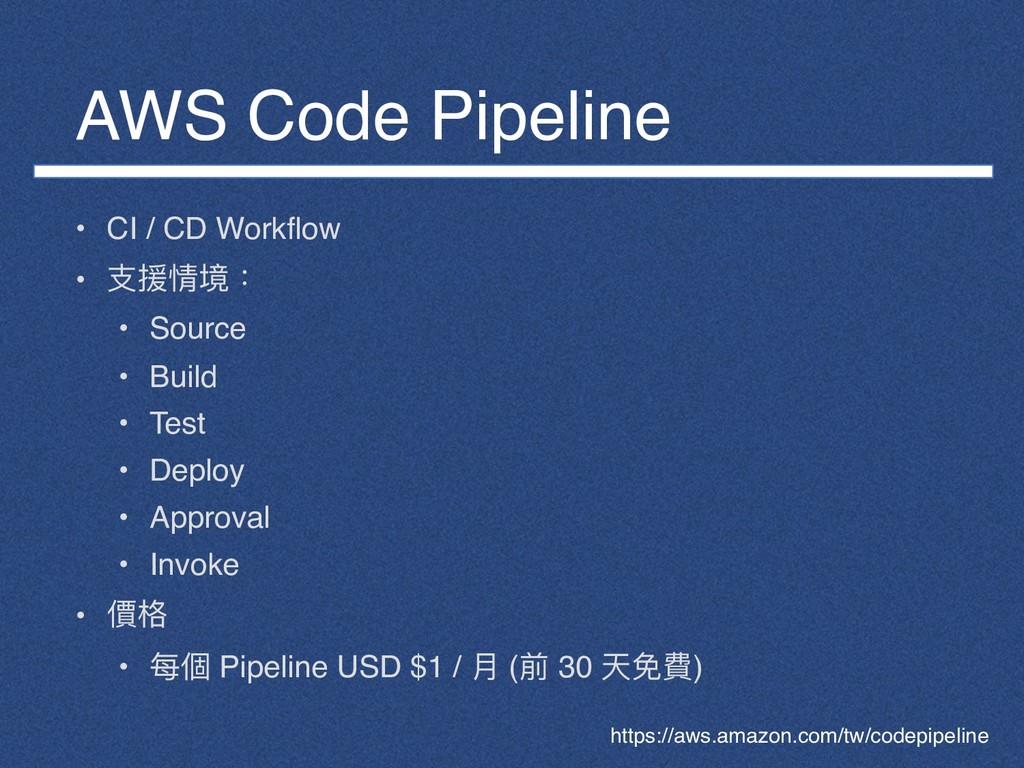AWS Code Pipeline • CI / CD Workflow • ⽀支援情境: •...