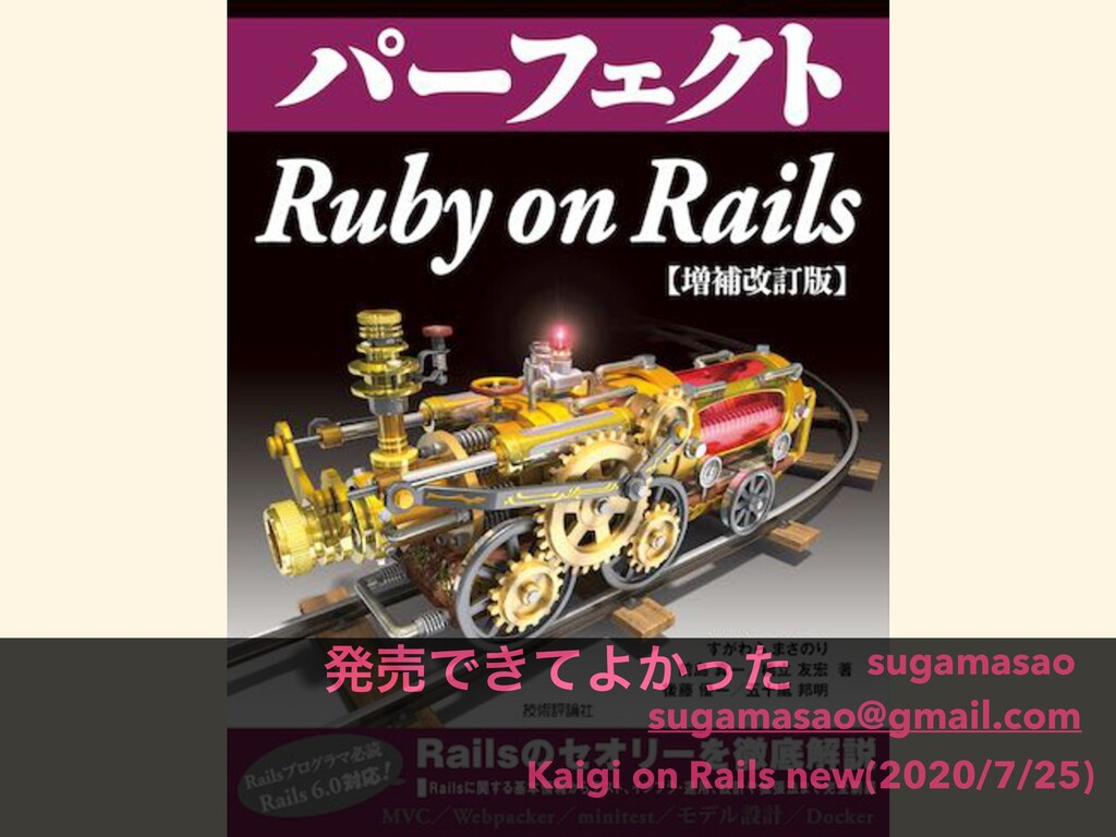 ൃചͰ͖ͯΑ͔ͬͨ Kaigi on Rails new(2020/7/25) sugamas...