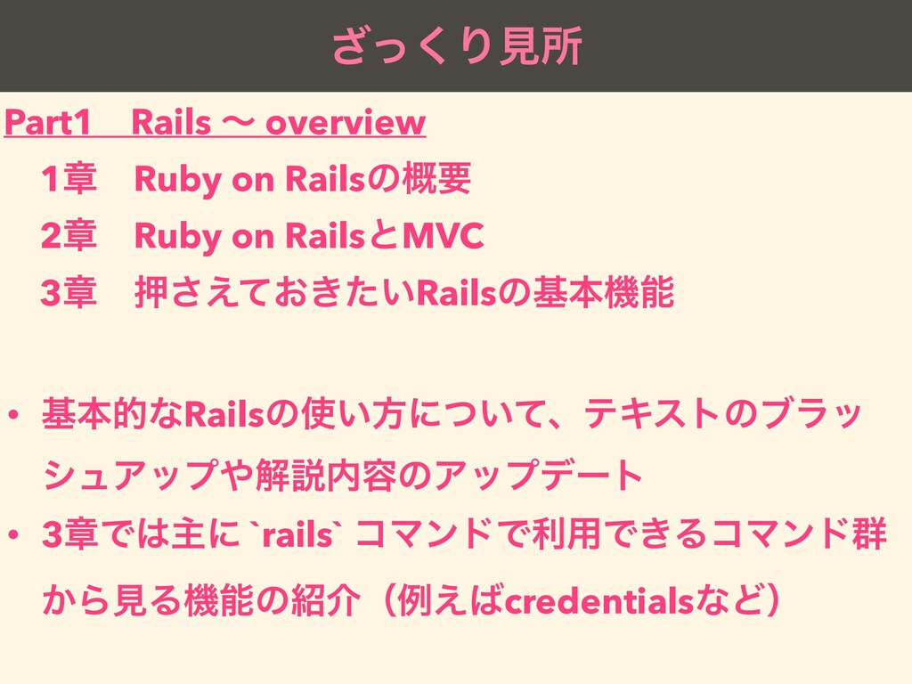 Part1ɹRails ʙ overview 1ষɹRuby on Railsͷ֓ཁ 2ষɹR...