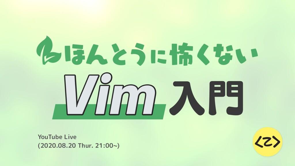 YouTube Live (2020.08.20 Thur. 21:00~)