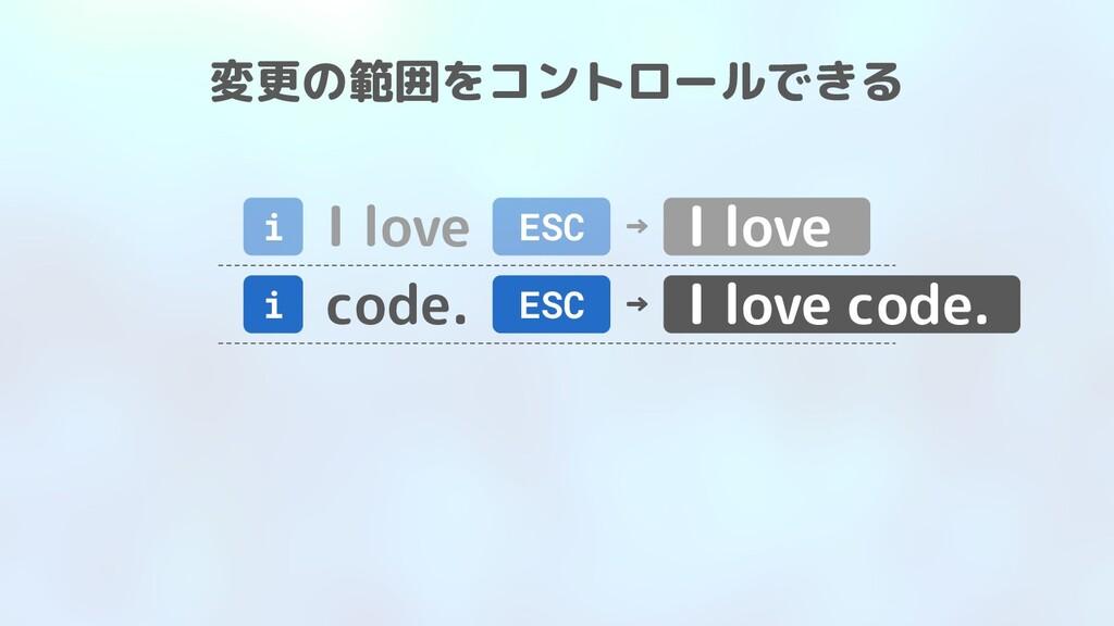 変更の範囲をコントロールできる I love i ESC i code. ESC I love...
