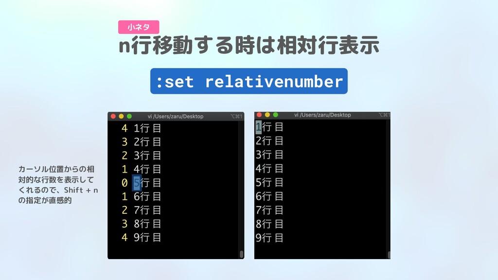 n行移動する時は相対行表示 小ネタ :set relativenumber カーソル位置からの...