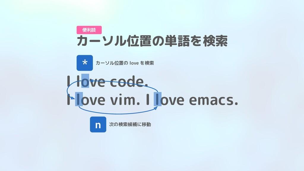 I love code. I love vim. I love emacs. カーソル位置の単...
