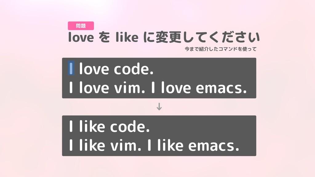 I love code. I love vim. I love emacs. love を l...