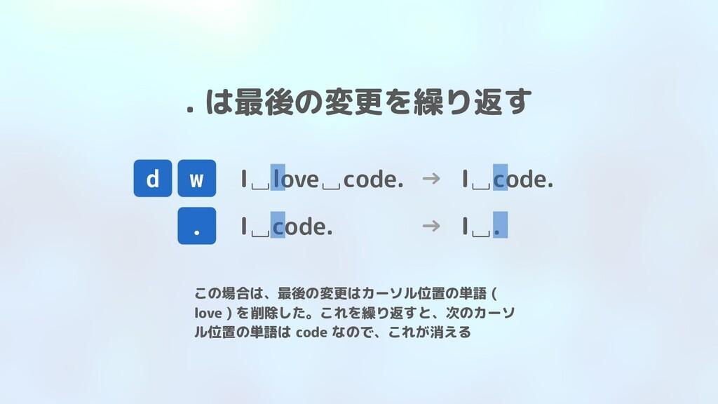 . は最後の変更を繰り返す この場合は、最後の変更はカーソル位置の単語 ( love ) を削...