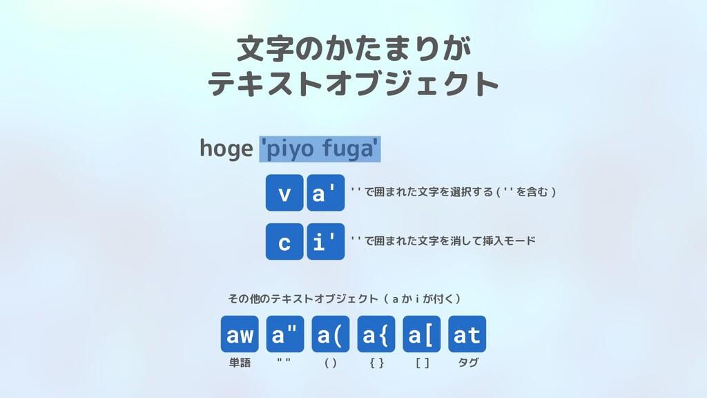 文字のかたまりが テキストオブジェクト hoge 'piyo fuga' v a' ' ' で...