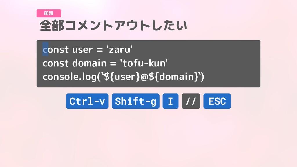 const user = 'zaru' const domain = 'tofu-kun' c...