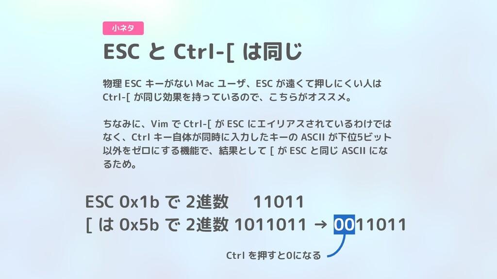 ESC と Ctrl-[ は同じ 小ネタ 物理 ESC キーがない Mac ユーザ、ESC が...