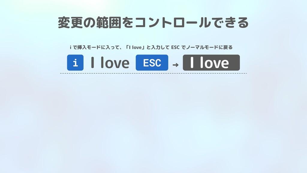 変更の範囲をコントロールできる I love i ESC I love i で挿入モードに入っ...