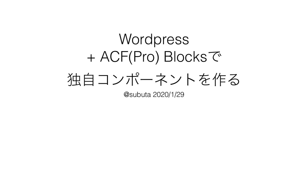 Wordpress  + ACF(Pro) BlocksͰ ಠࣗίϯϙʔωϯτΛ࡞Δ @s...