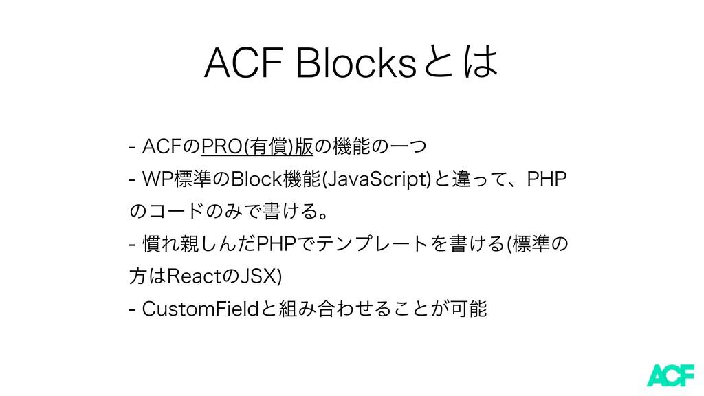 "ACF Blocksͱ ""$'ͷ130 ༗ঈ ൛ͷػͷҰͭ 81ඪ४ͷ#MPDL..."