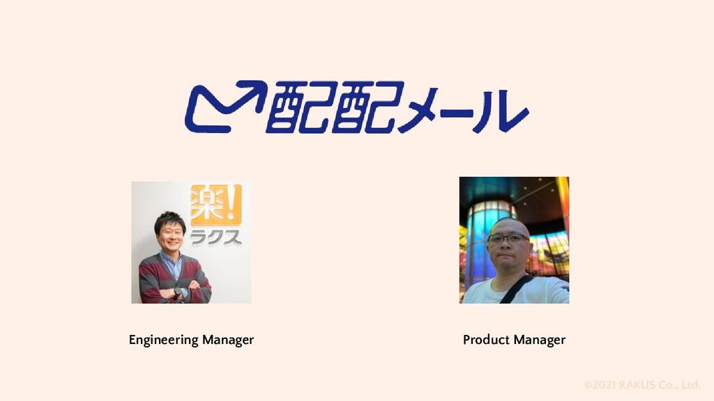 ©2021 RAKUS Co., Ltd. Engineering Manager Produ...