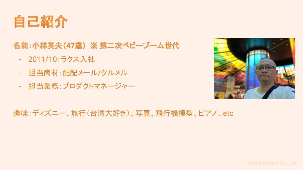 ©2021 RAKUS Co., Ltd. 自己紹介 名前:小林英夫(47歳) ※ 第二次ベビ...
