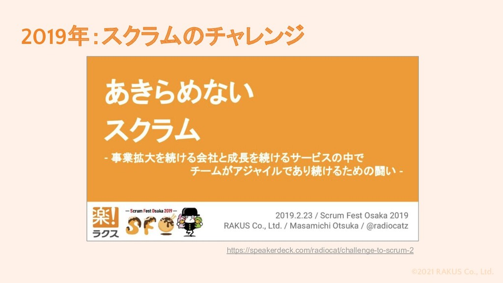 ©2021 RAKUS Co., Ltd. 2019年:スクラムのチャレンジ https://...