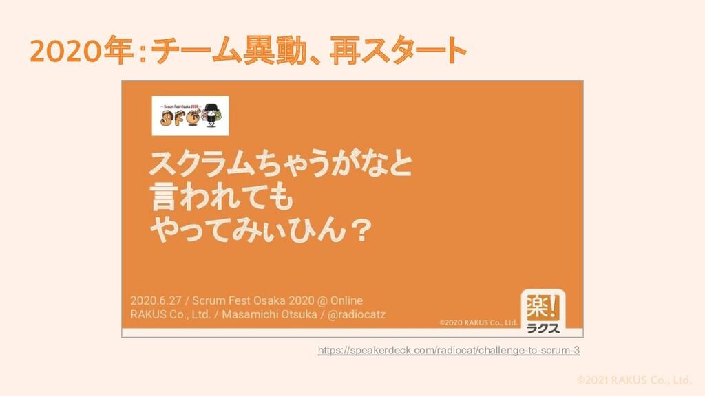©2021 RAKUS Co., Ltd. 2020年:チーム異動、再スタート https:/...