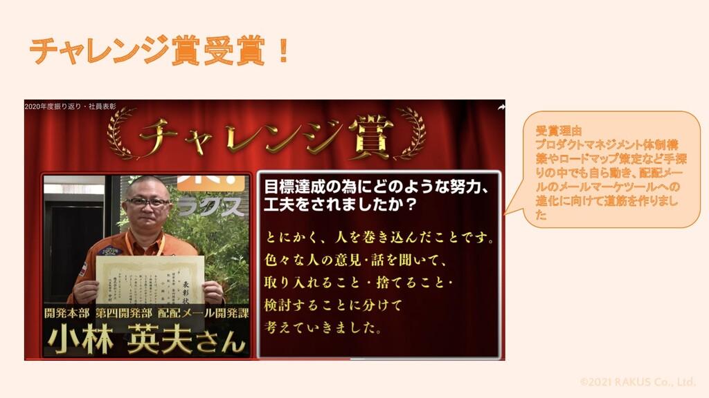 ©2021 RAKUS Co., Ltd. チャレンジ賞受賞! 受賞理由 プロダクトマネジメン...