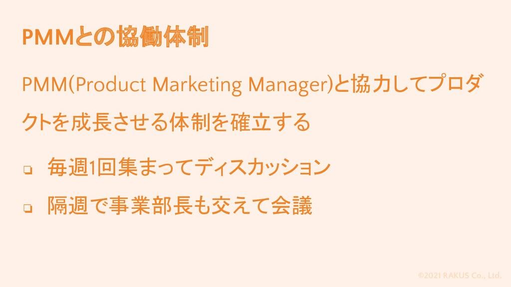©2021 RAKUS Co., Ltd. PMMとの協働体制 PMM(Product Mar...