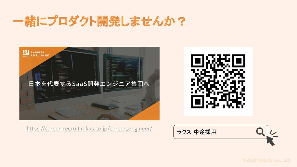 ©2021 RAKUS Co., Ltd. 一緒にプロダクト開発しませんか? https://...