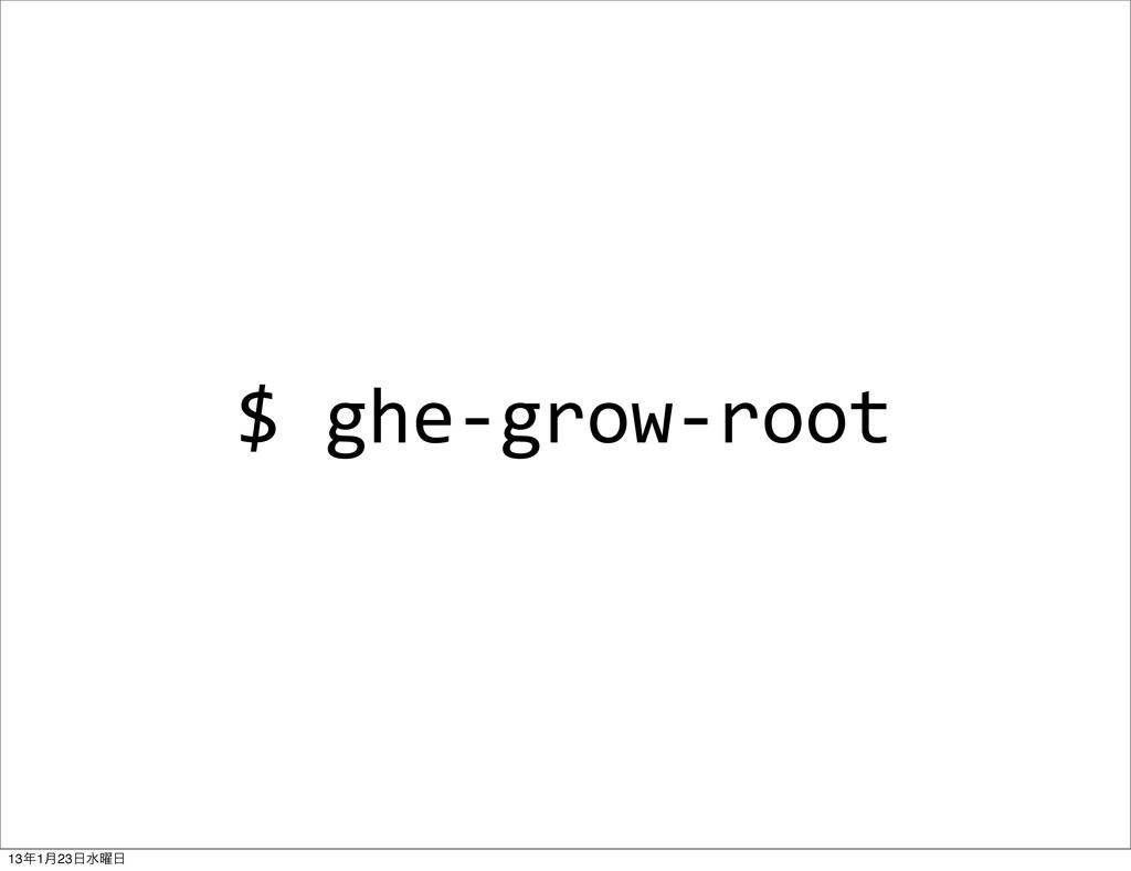 $ ghe-‐grow-‐root 131݄23ਫ༵