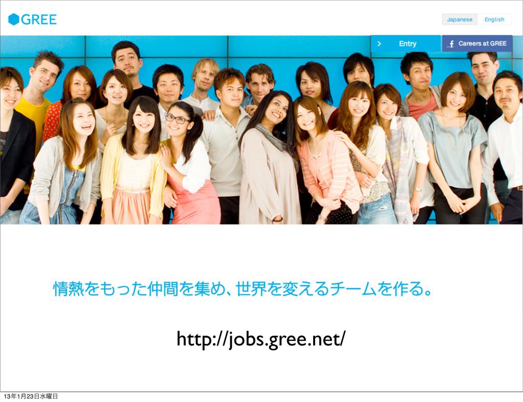 http://jobs.gree.net/ 131݄23ਫ༵