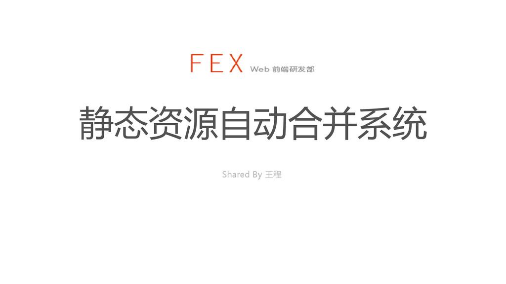 静态资源自动合并系统 Shared By 王程