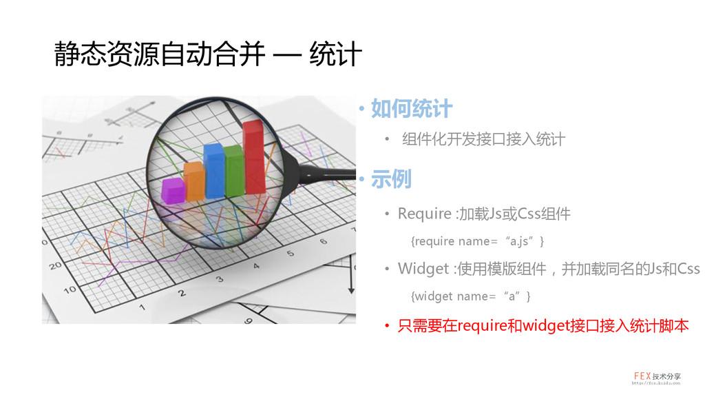• 如何统计 • 组件化开发接口接入统计 • 示例 • Require :加载Js或Css组件...