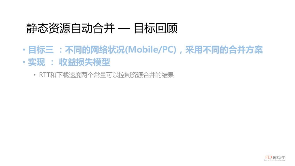 • 目标三 :不同的网络状况(Mobile/PC),采用不同的合并方案 • 实现 : 收益损失...