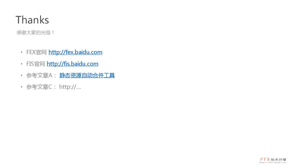 Thanks • FEX官网 http://fex.baidu.com • FIS官网 htt...