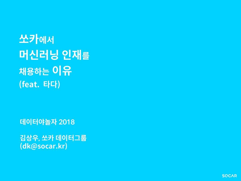 데이터야놀자 2018 김상우, 쏘카 데이터그룹 (dk@socar.kr) 쏘카에서 머신...