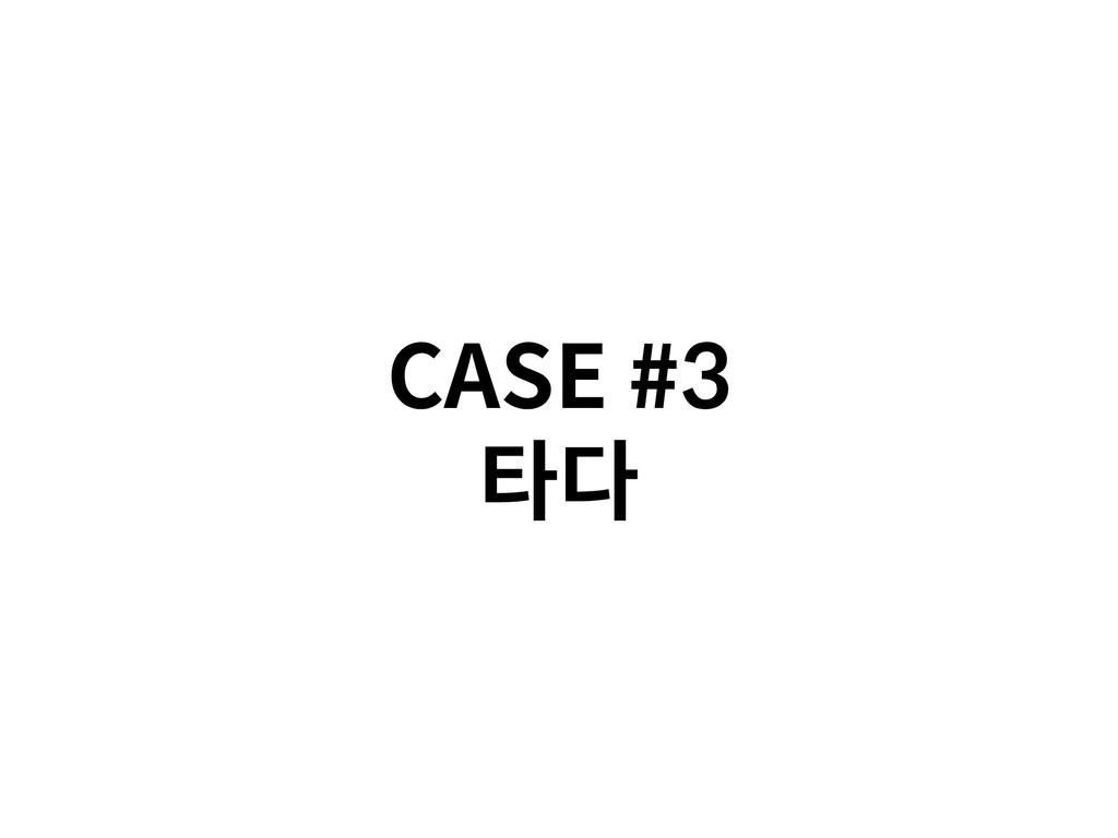 CASE #3 타다