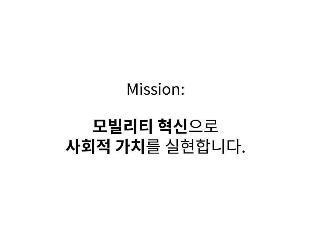 Mission: 모빌리티 혁신으로 사회적 가치를 실현합니다.