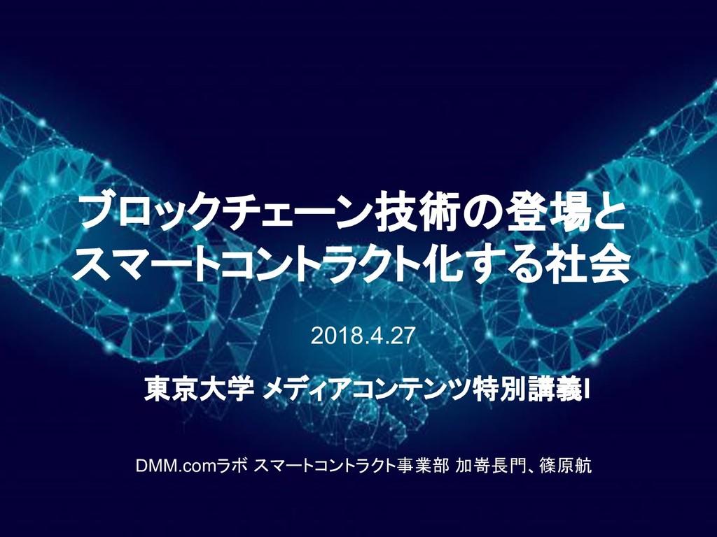 ブロックチェーン技術の登場と スマートコントラクト化する社会 東京大学 メディアコンテンツ特別...
