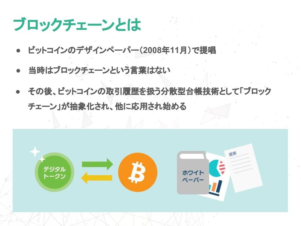 ● ビットコインのデザインペーパー(2008年11月)で提唱 ● 当時はブロックチェーンという...