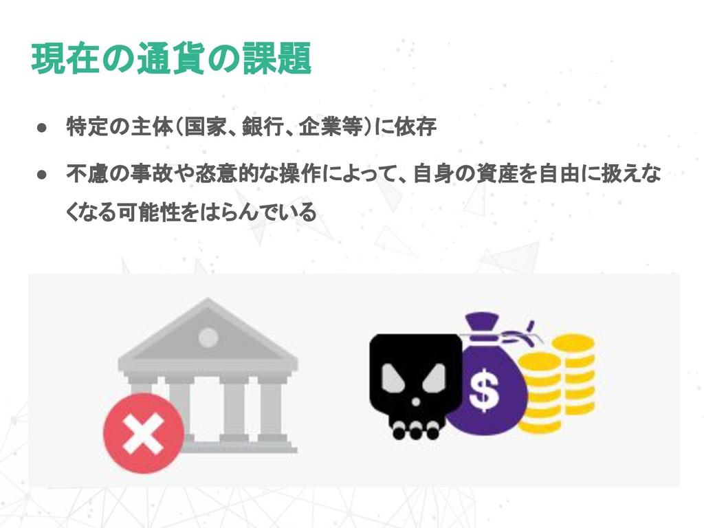 ● 特定の主体(国家、銀行、企業等)に依存 現在の通貨の課題 ● 不慮の事故や恣意的な操作によ...