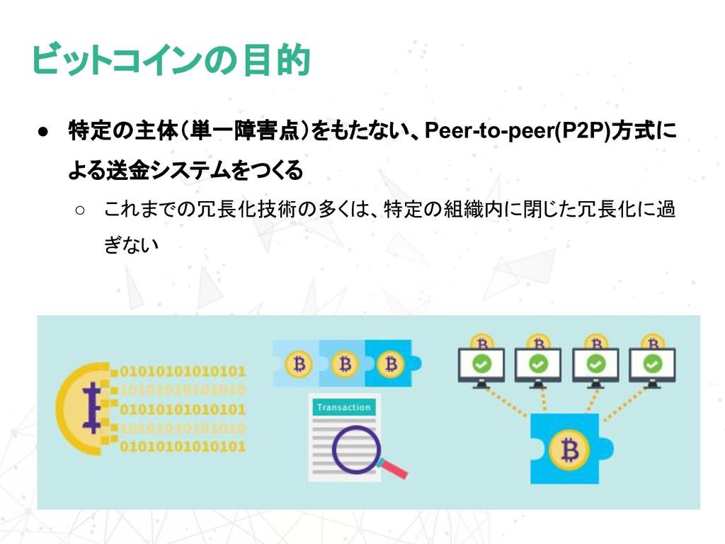 ● 特定の主体(単一障害点)をもたない、Peer-to-peer(P2P)方式に よる送金シス...