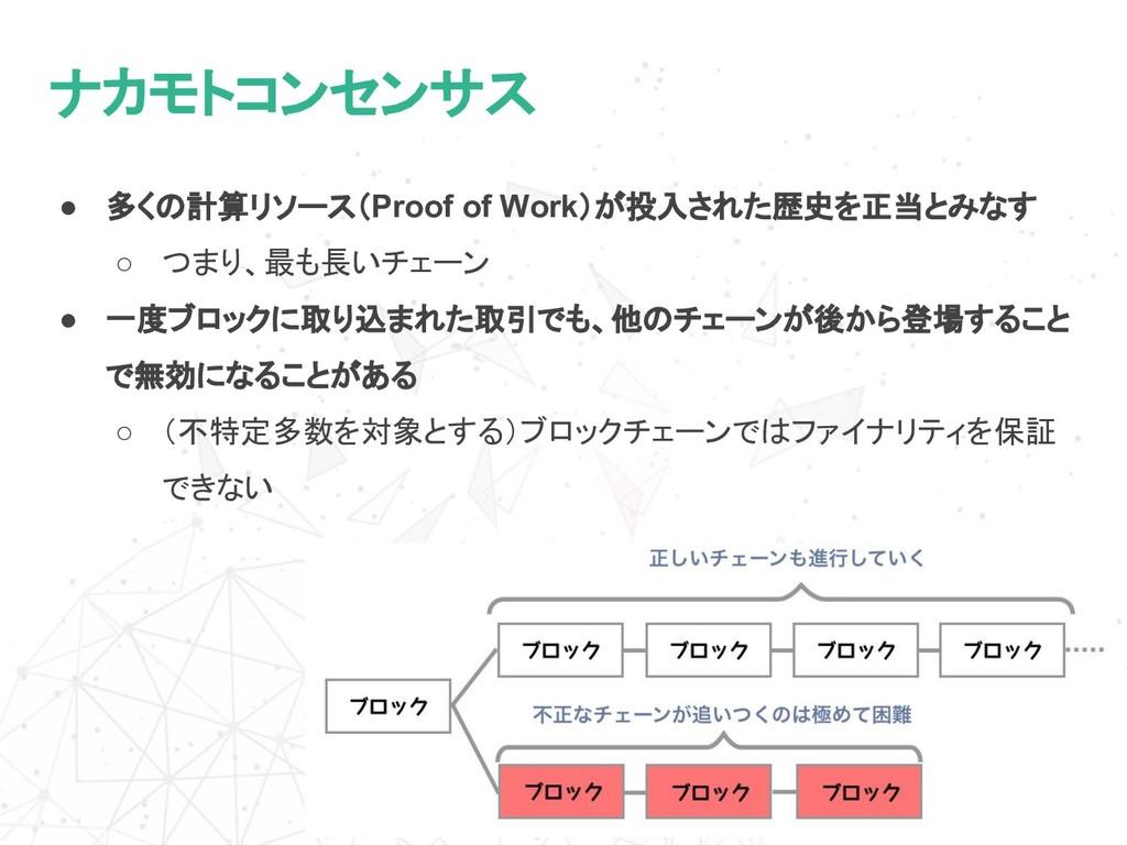 ナカモトコンセンサス ● 多くの計算リソース(Proof of Work)が投入された歴史を正...